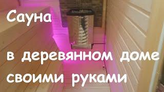 как сделать парилку в деревянном доме