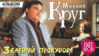 Михаил Круг - Зелёный прокурор (Альбом) HD