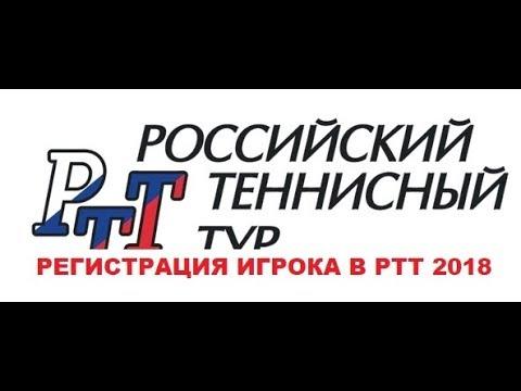 Как зарегистрировать игрока в РТТ (Российский теннисный тур)