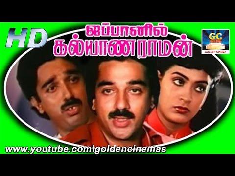 Chinna Poo Chinna Poo Full Video Song HD    Japanil Kalyana Raman Movie HD   Goldencinema
