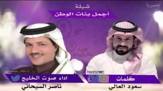 شيلة   أجمل بنات الوطن   كلمات : سعود العالي   إداء صوت الخليج : ناصر السيحاني