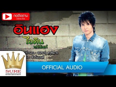 ฟังเพลง - อินแฮง ไอดิน อภินันท์ - YouTube