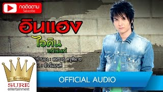 อินแฮง - ไอดิน อภินันท์ [OFFICIAL Audio]