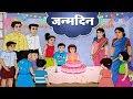 Home Revise EM 6th std  Hindi   Janamdin