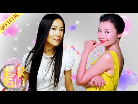 20151209 超级访问  十五年特别节目之闺蜜之旅  柯蓝曝丁薇夫妻生活趣事
