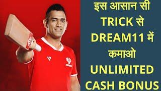 How to earn Unlimited Cash Bonus in Dream11 || Dream11 Refer Code || Dream11 tips ||