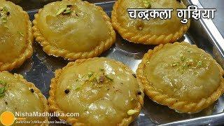 होली स्पेशल रस भरी चन्द्रकला गुझिया । Chandrakala Gujiya recipe | How to make Mawa Gujhiya