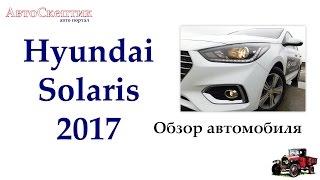 Hyundai Solaris (Хендэ Солярис) 2017 обзор - АвтоСкептик.  Тест-драйв