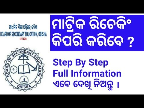 How To Apply BSE Matric Rechecking Online !! Apply 10th Rechecking !! BSE Odisha Rechecking 2019