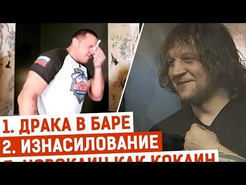 Скандалы и конфликты Александра ЕМЕЛЬЯНЕНКО. Потасовка с Кокляевым