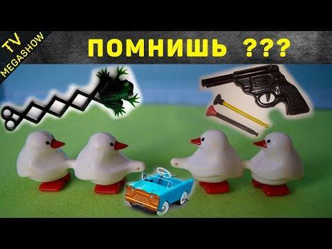 20 главных детских игрушек СССР. Во что играли наши родители