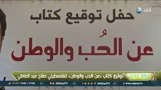 يوم جديد | عن الحب والوطن.. كتاب للفلسطيني صلاح عبد العاطي