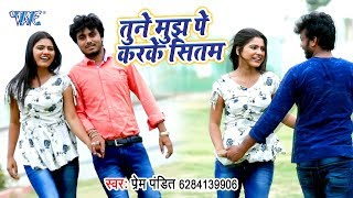 Prem Pandit का सबसे दर्द भरा गीत 2019 - Tune Mujh Pe Karke Sitam - Bhojpuri Song 2019 New