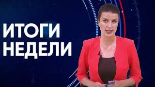 2021-07-24 г. Брест. Итоги недели. Новости на Буг-ТВ. #бугтв