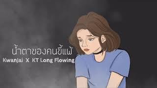 น้ำตาของคนขี้แพ้ - KwanJai ft. KT Long Flowing
