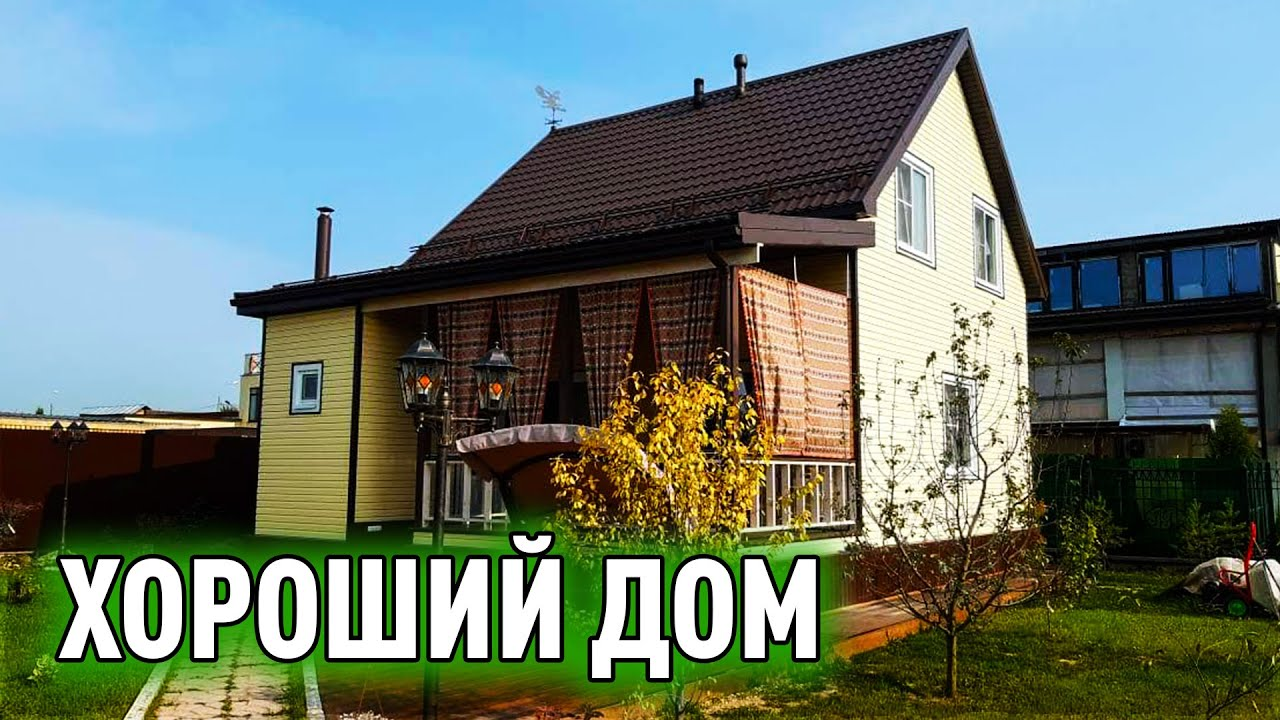 Оптимальный дом с удобной планировкой. Обзор каркасного дома 130 М²