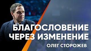 Благословение через изменение - Олег Сорожев (3.12.17)