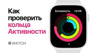 Apple Watch Series 4 – Как проверить кольца Активности – Apple