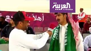 تفاعلكم | جماهير سعودية مزيفة في خليجي ٢٤