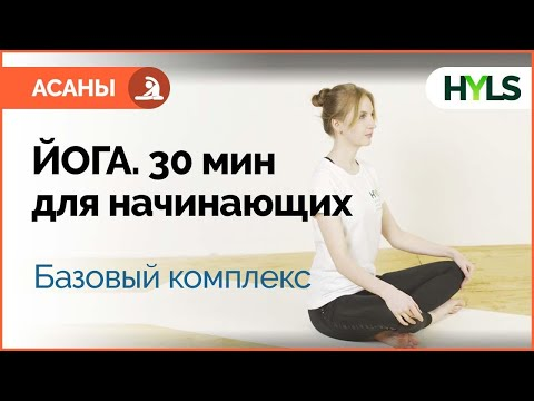 ЙОГА 30 МИНУТ | Йога для начинающих | Йога дома