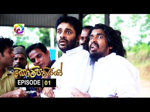 Kotipathiyo Episode 01 කෝටිපතියෝ| සතියේ දිනවල 8.55 ට . . .