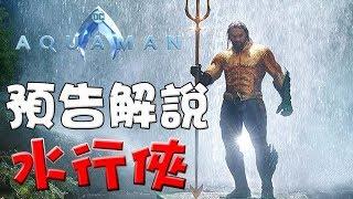 【預告解說】水行俠 海王 Aquaman 預告分析 萬人迷電影院 Aquaman trailer breakdown Easter eggs