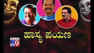 Download lagu `Hasya Payana`: Awesome Comedy with Pranesh, Narasimha Joshi, Richard Louis, Prof Krishnegowda