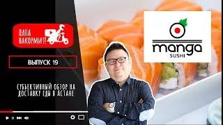 Manga sushi. Обзор доставки японской кухни.