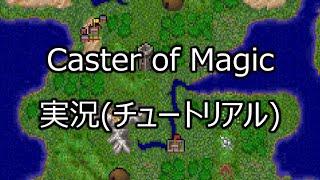 Caster of Magic 実況(チュートリアル)