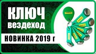 УК-6 v2 - универсальный ключ от всех домофонов - Новосибирск, Омск, Москва, СПб