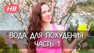 Вода для Похудения - Часть 1.  Елена Силка