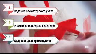 видео Все Услуги бухгалтера в Алматы