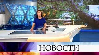 Выпуск новостей в 12:00 от 19.09.2019