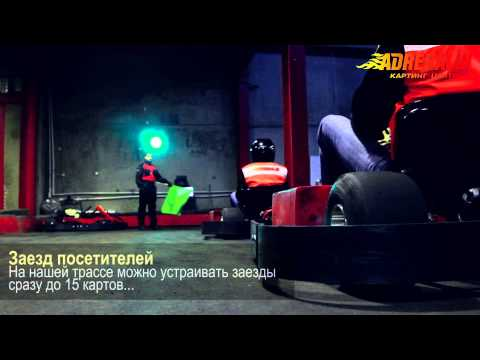 Картинг центр Adrenalin - Рекламный ролик (СинемаПарк)