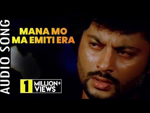 Balunga Toka Odia Movie || Mana Mo Ma Emiti Eka | Audio Song | Anubhav Mohanty, Barsha