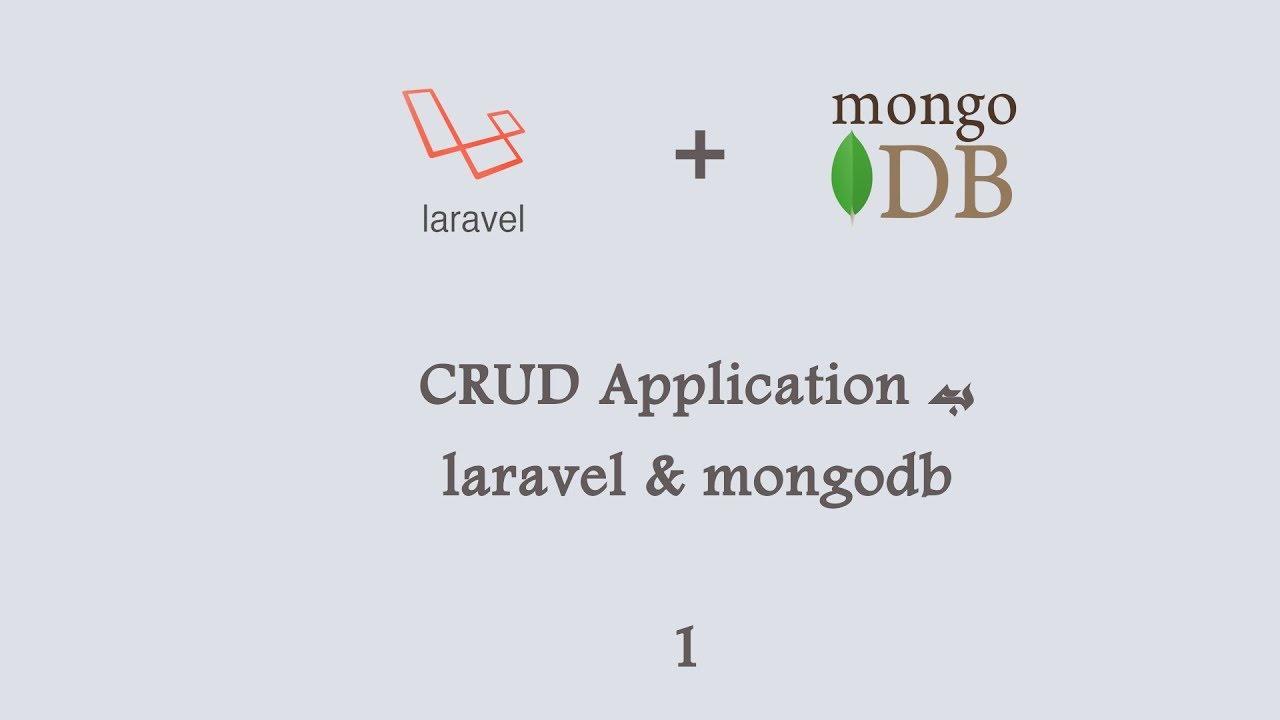 CRUD Application ب laravel & mongodb الدرس الأول الجزء الأول