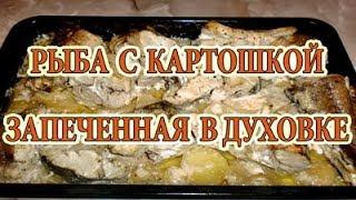 Рыба с картошкой запеченная в духовке | Или что приготовить на ужин?