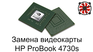 Заміна відеокарти в ноутбуці HP ProBook 4730s