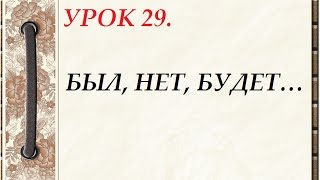 Русский язык для начинающих. УРОК 29.  БЫЛ, НЕТ, БУДЕТ…