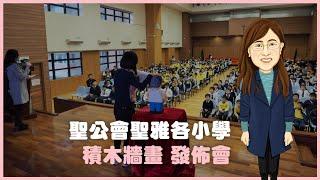 Publication Date: 2020-04-29   Video Title: 聖公會聖雅各小學 發佈會