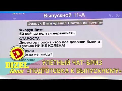 Улётный Чат-бриз «Подготовка к выпускному» | Дизель Cтудио, юмор
