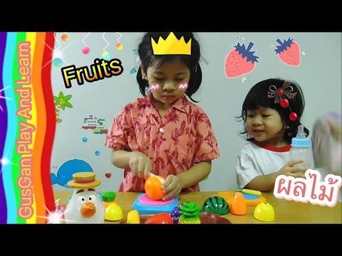 พี่กัส สอนคำศัพท์ ผลไม้ต่างๆ เล่นหั่นผลไม้ สนุกๆ