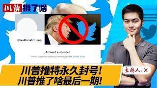 突发: 川普推特永久封号! 川普推了啥最后一期!《总统推了啥》2021.01.07 第245期 - YouTube