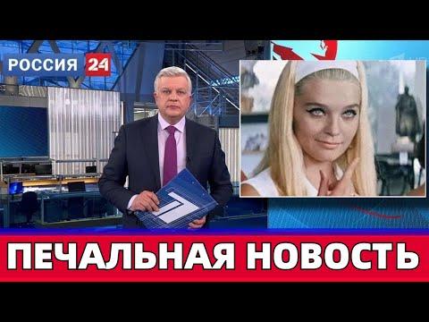 Только Что Сообщили Печальную Новость о Советской Актрисе Светлане Светличной