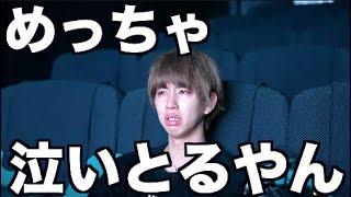 【大号泣】映画館を貸し切って観たい映画があるんです。