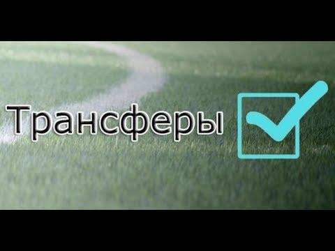 Трансферы РФПЛ 2017/2018 (Лето)