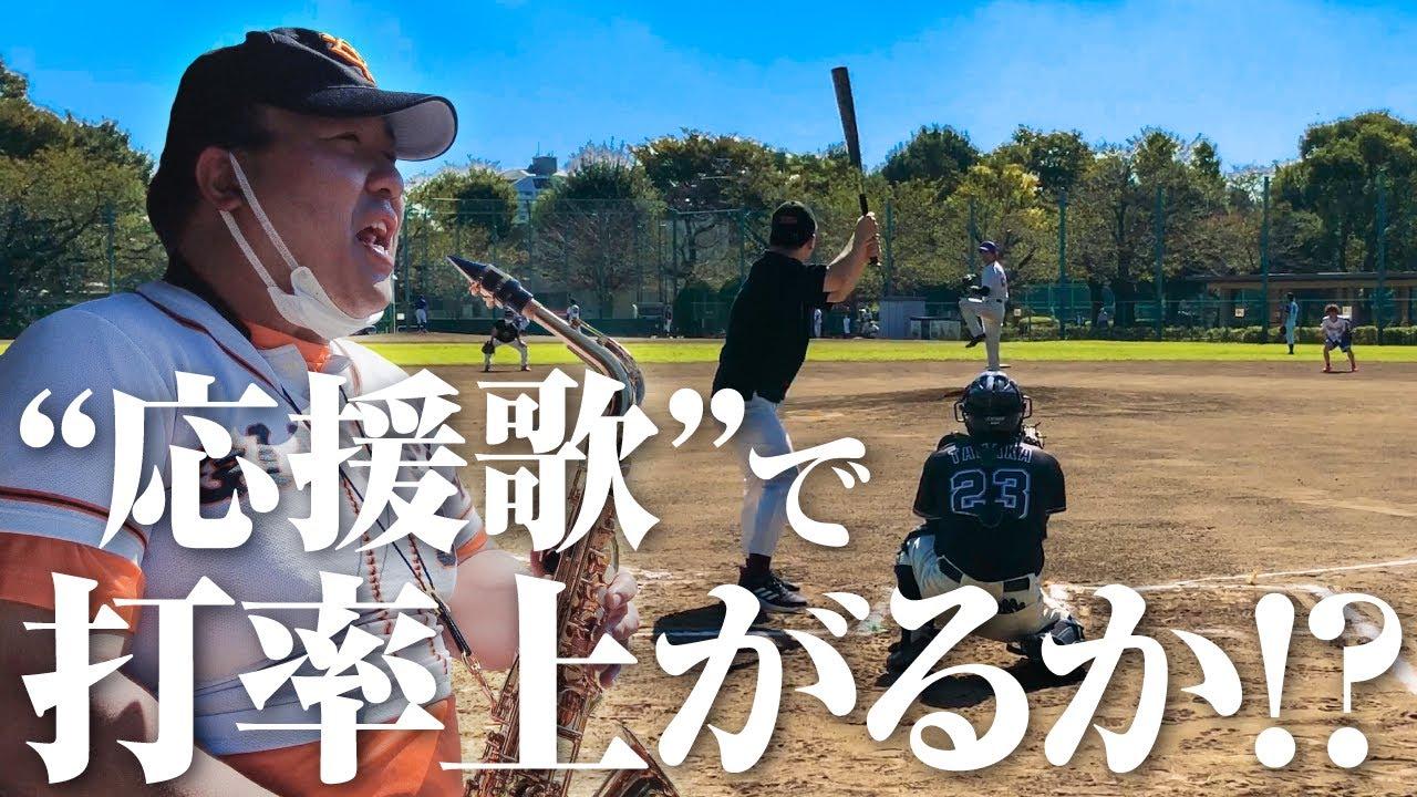 【野球】応援歌の力でバッティングは上手くなるのかを検証。