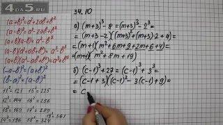 Упражнение 34.10. Вариант А. Б. Алгебра 7 класс Мордкович А.Г.