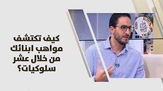 أحمد الاسد - كيف تكتشف مواهب ابنائك من خلال عشر سلوكيات؟
