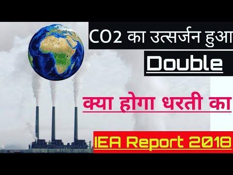 विश्व में कार्बन (CO2) के उत्सर्जन में दुगनी वृद्धि | International Energy Agency Report 2018